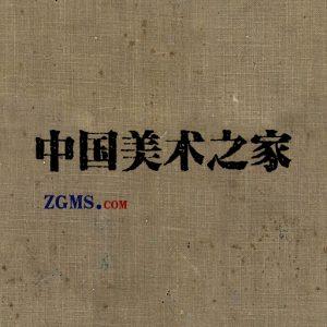 中国美术之家,您好!