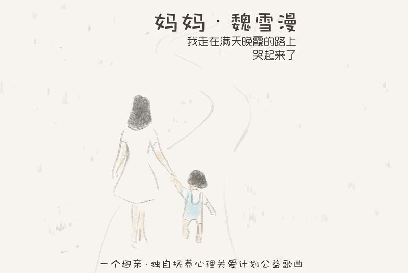 魏雪漫《妈妈》一只献给母亲的歌