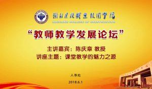 陈庆章教授:课堂教学的魅力之源
