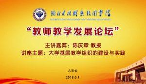 陈庆章教授:大学基层教学组织的建设与实践