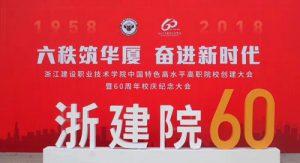 浙江建设职业技术学院60周年校庆宣传片