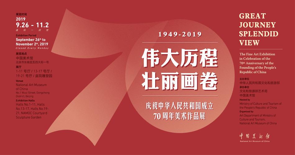 伟大历程 壮丽画卷——庆祝中华人民共和国成立70周年美术作品展