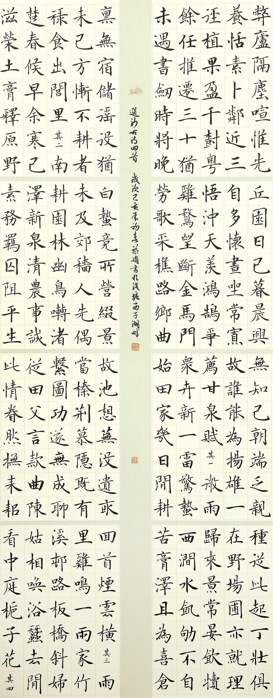 江干区教育系统书画摄影展书法作品