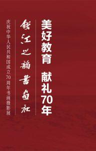 美好教育  献礼70年  钱江之韵书画社庆祝中华人民共和国成立70周年书画摄影展