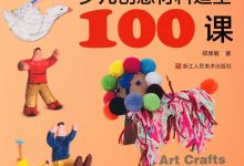 造型·游戏·意象·材料——《少儿创意材料造型100课》