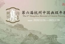 预告 | 雅集兴答——第六届杭州中国画双年展即将开幕